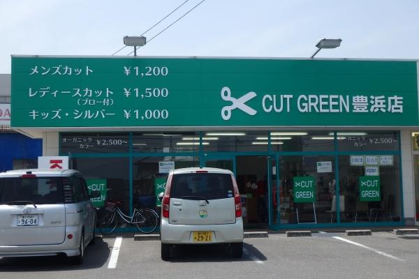 CUTGREEN豊浜店(2013.12施工)