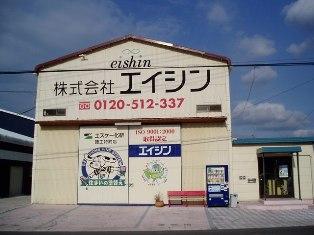 エイシン本社