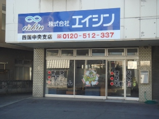 エイシン 四国中央支店